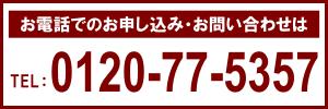 お電話:0120-77-5357