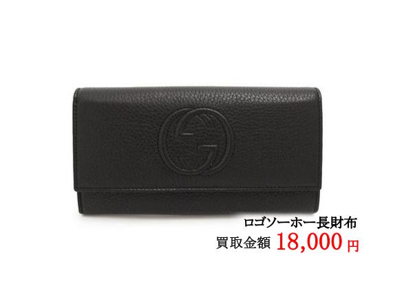 ロゴソーホー財布