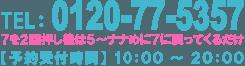 0120-77-5357