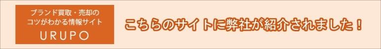 ブランド品を売る・買う情報サイト「urupo」