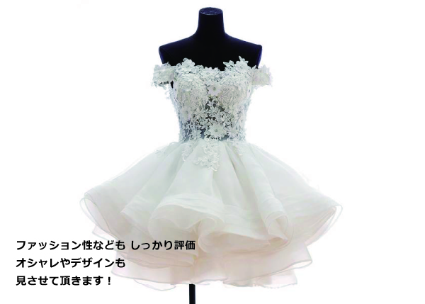 ミニウェッディングドレス