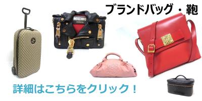 バッグ・鞄の強化買取の詳細はこちら